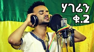 Addis Mulat   Hageren 2   New Ethiopian Music 2018 (Official Video)