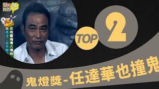 getlinkyoutube.com-愛喲我的媽-鬼燈獎 任達華也撞鬼... 9-55 /20130902