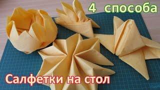 Как сложить салфетки? 4 СПОСОБА!! | 4 WAYS to fold napkins!!