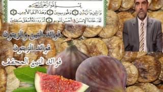 getlinkyoutube.com-ماهي فوائد التين ماهي فوائد التين المجفف  والزيتون  mohamed elfaid الدكتور محمد الفايد