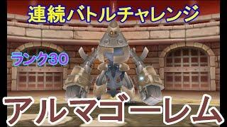 【電波人間のRPG FREE!】連続バトルチャレンジ ランク30 アルマゴーレム #234