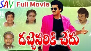 getlinkyoutube.com-Dabbevariki Chedu Full Length Movie || Rajendra Prasad | Seetha | Chandra Mohan