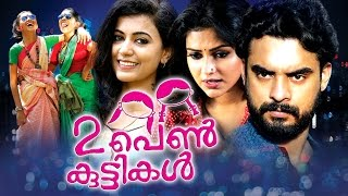 getlinkyoutube.com-Randu Penkuttikal Malayalam Full Movie 2016 # Amala Paul,Tovino Thomas #Latest Malayalam Movie 2016