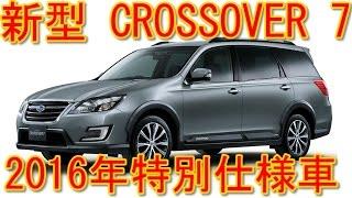 getlinkyoutube.com-【スバル 新型 CROSSOVER 7】2016年特別仕様車最新情報!