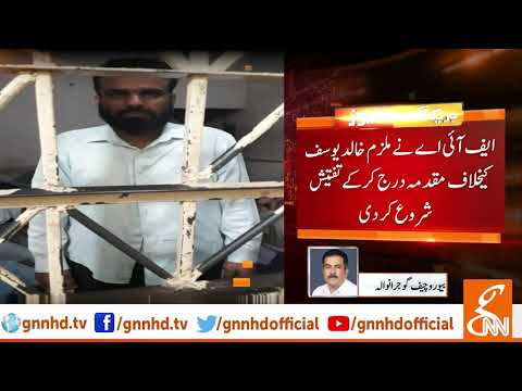 FIA action in Gujranwala