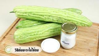 getlinkyoutube.com-วิธีต้มมะระไม่ให้ขม (เคล็ดลับก้นครัว)