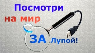 getlinkyoutube.com-Цифровая USB Лупа микроскоп HD своими руками \ USB HD Digital Microscope DIY