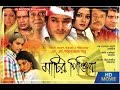Matir Pinjira l Shahid Khan l Shampa l Bangla HD Movie