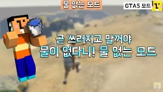 getlinkyoutube.com-[김뚜띠의 GTA5] GTA5 물이없는모드!+ GTA5 버그발견!? (No water Mod showcase & GTA5 Bug)