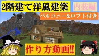 【マインクラフト】二階建て洋風建築の作り方内装編【ゆっくり実況】