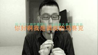 getlinkyoutube.com-浪客秦昊 梅花三弄 超清