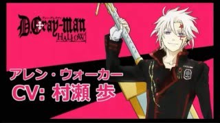 getlinkyoutube.com-D.Gray-Man Hallow Sample Voices
