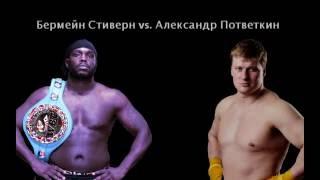 getlinkyoutube.com-Alexander Povetkin vs. Bermane Stiverne PROMO