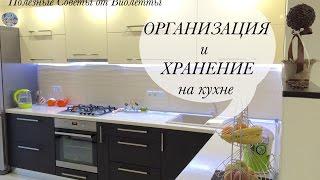 getlinkyoutube.com-Моя Кухня (Обзор Кухни)! Организация и Хранение на Кухне! ROOM TOUR