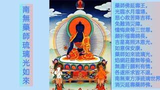 getlinkyoutube.com-medicine buddha mantra  藥師佛心咒