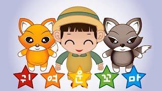 getlinkyoutube.com-귀여운 꼬마