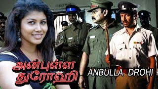 getlinkyoutube.com-anbulla drohi tamil full movie | tamil new movies 2015 full movie