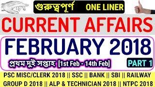 FEBRUARY 2018 CURRENT AFFAIRS | PART 1 | কারেন্ট আফেয়ার্স | PSC/SSC/RAILWAY GROUP D 2018/ALP 2018