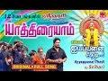 Yathiraiyam Yathirai | Ayyappanai Thedi | Srihari 12 Roles #1