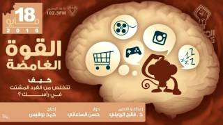 قوة المماطلة - كيف تتخلص من القرد المشتت في رأسك