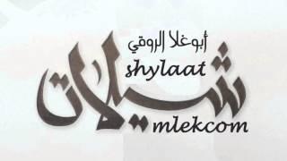 getlinkyoutube.com-لا دندنت حنا لها _ شيلة جديدة 2015 محمد آل نجم _HIGH:: ابوغلا الروقي HD