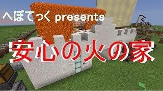 getlinkyoutube.com-【Minecraft】扉なし!溶岩セキュリティハウス【へぼてっく】