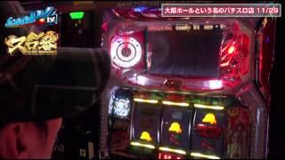 getlinkyoutube.com-【ScooP!tv】スロ番 vol.18 第1/2話【大阪ホールという名のパチスロ店】