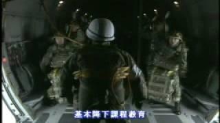 getlinkyoutube.com-第一空挺団