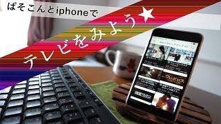 getlinkyoutube.com-パソコンとiPhoneでテレビをみよう!【 nasneチューナー、EH-TW410、 SMH-100HN】