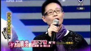 getlinkyoutube.com-2011-11-12 明日之星-丁曉雯-新不了情
