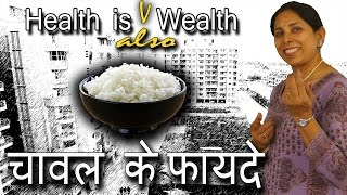 getlinkyoutube.com-चावल के फायदे । Health benefits of Rice in Hindi | Pinky Madaan