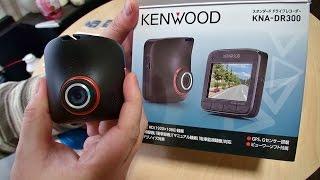 getlinkyoutube.com-【開封の儀】 ドライブレコーダー KENWOOD KNA-DR300 開封と取り付けとテスト走行