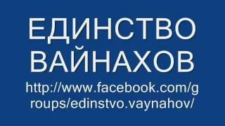 getlinkyoutube.com-Вайнахи самый древний народ в России