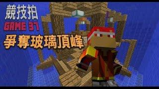 getlinkyoutube.com-Minecraft:競技拍-Game37 爭奪玻璃頂峰