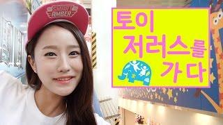 getlinkyoutube.com-캐리의 토이저러스 장난감 완구 매장 방문기 CarrieAndToys