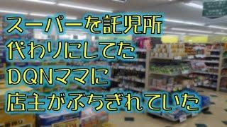 getlinkyoutube.com-【スカッとする話】スーパーを託児所代わりにしてたDQNママに店主がぶちぎれていたww