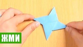 getlinkyoutube.com-Как сделать сюрикен из бумаги. Звезда ниндзя