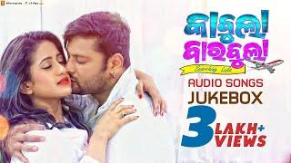 Kabula Barabula Searching Laila | Audio Songs Jukebox | Odia Movie | Anubhav Mohanty | Elina