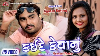 Kai De Kevanu   Jignesh Kaviraj   HD Video   Latest Romantic Gujarati Song 2019