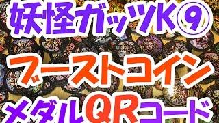妖怪ウォッチバスターズ 第三幕 QRコード 妖怪ガッツK (その⑨)