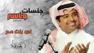 getlinkyoutube.com-راشد الماجد - لي بنت عم (جلسات وناسه) | 2009