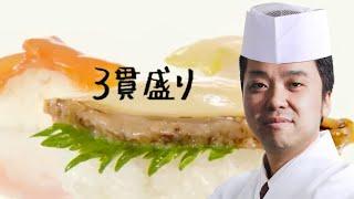 getlinkyoutube.com-あのヌキさんの3貫盛り!?【スシローCM】|The Nuki's 3 pcs combo!?【SUSHIRO CM】|FGGC