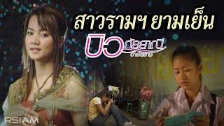 getlinkyoutube.com-สาวรามฯ ยามเย็น : บิว กัลยาณี อาร์ สยาม [Official MV]