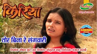 Tor Bina Re Sangwari - Chhattisgarhi Movie KIRIYA  - Director Azaj Varsi - Movie Song