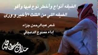 getlinkyoutube.com-شيلة الضيقه أنواع كلمات عبدالرحمن جزاء واداء ممدوح الدعجاني