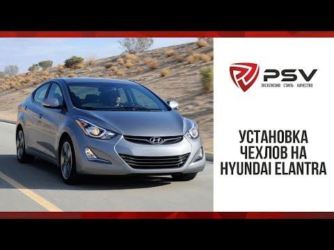 Как установить чехол на Hyundai Elantra VI с 2015