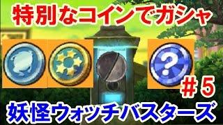 getlinkyoutube.com-妖怪ウォッチバスターズ!スペシャルコイン・五つ星コイン・どきどきコイン(妖)