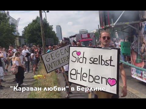"""Zug der Liebe (""""Караван любви"""") в Берлине."""