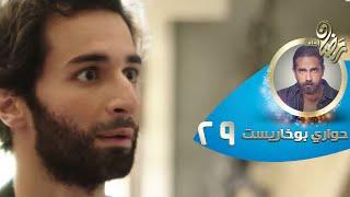 getlinkyoutube.com-Episode 29 - Hawary Bokharest Series | الحلقة التاسعة والعشرون - مسلسل حواري بوخاريست