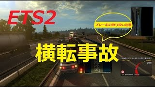 getlinkyoutube.com-{ETS2}高速でフルブレーキからの横転事故!?